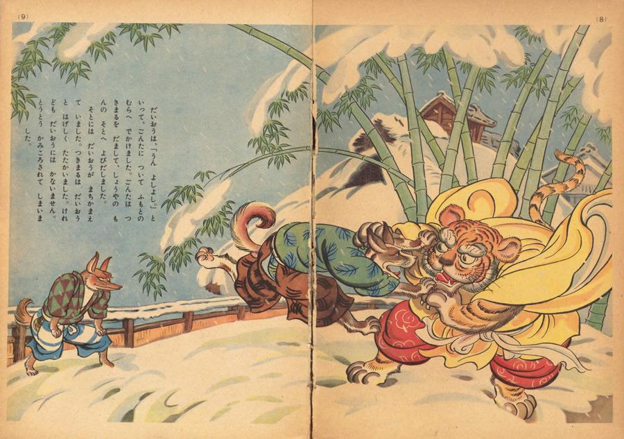 06_Shotaro_Honda_Round-Beetle-Classic-Fairy-Tales-1951_900.jpg
